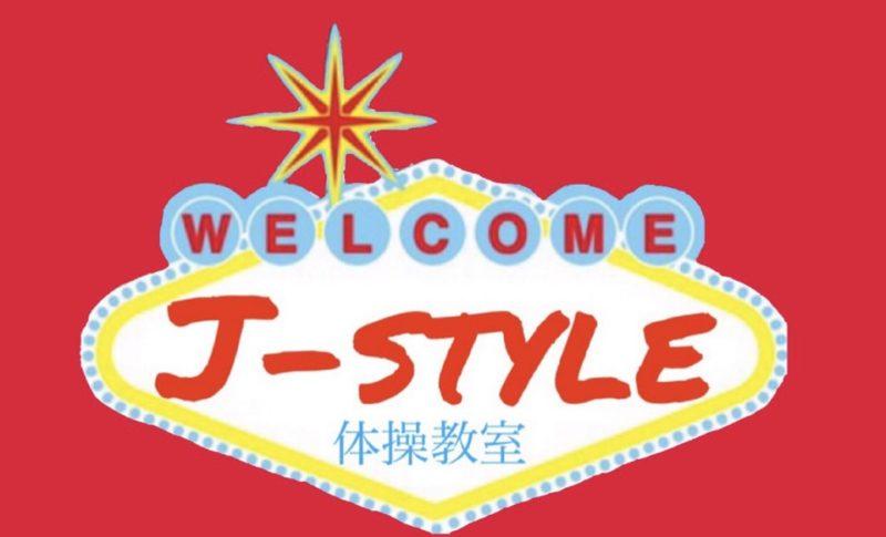 吉野ケ里 整骨院 くまもと 体操 J-style